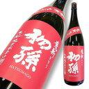 ● 初孫 特別純米 赤魔斬 生原酒 限定品 720ml