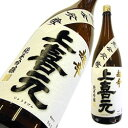 ● 上喜元 純米吟醸 五百万石 完全醗酵 超辛 1800ml