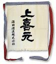 ● 蔵元の前掛け 上喜元 酒田酒造