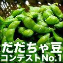 ● 2011年分予約受付開始 幻のだだちゃ豆、コンテストでNo.1の味! 木川屋の白山だだちゃ豆 600g...