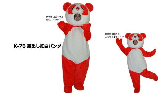 顔出し紅白パンダ