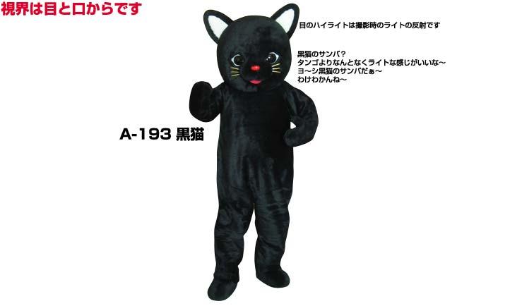 【レンタル】着ぐるみ ねこ (黒猫A-193) 大人用 貸し出し イベント用 ネココスチューム ★1日使用★