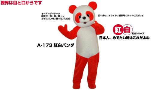 紅白パンダ