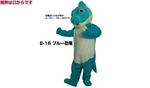 ブルー恐竜