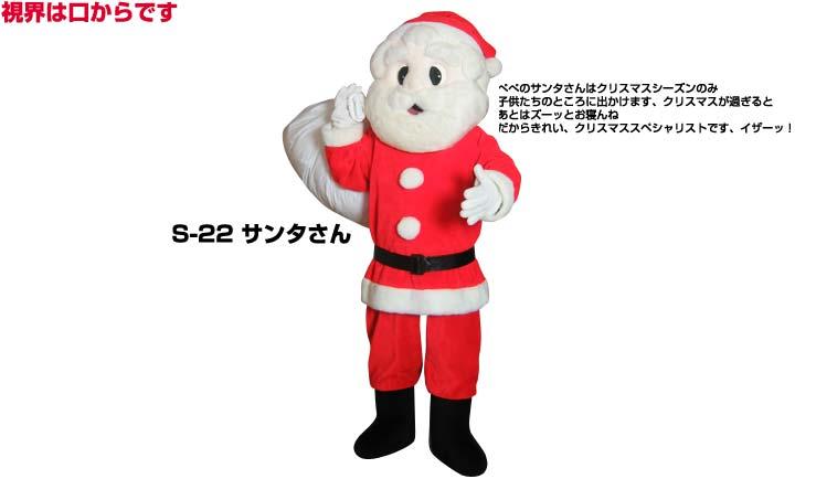 【レンタル】着ぐるみ サンタ (サンタさんs-22) 大人用 貸し出し クリスマスイベント用 サンタクロースコスチューム ★1日使用★