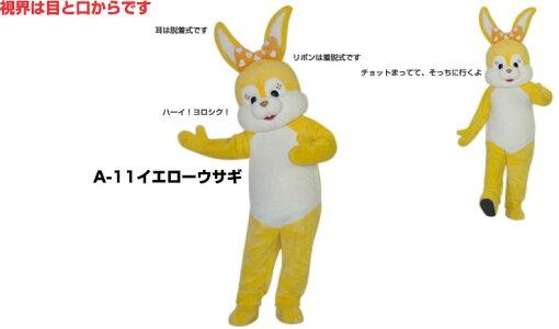 イエローウサギ