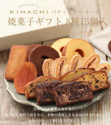 誕生日ケーキ以外のおすすめ絶品スイーツ KIHACHI 洋菓子セット 8種