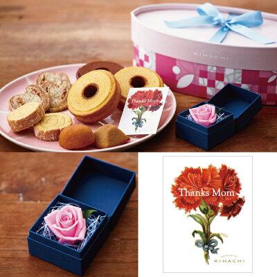【母の日限定】〜Thamks Mother's Gift〜ジュエルローズと焼菓子のセット【パティスリー キハチ】【焼き菓子 洋菓子 詰め合わせ】