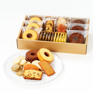 焼菓子詰合せ 8種20個入【パティスリー キハチ】【楽ギフ_包装】【洋菓子・焼き菓子・内祝い】…