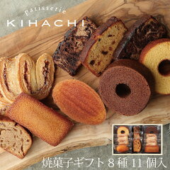 パティスリーキハチ『焼菓子ギフト 8種11個入り』