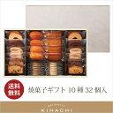 焼菓子ギフト 10種32個入【パティスリー キハチ】【お中元ギフト ス...