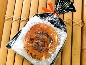 【5,000円以上本州送料無料】ハロウィンだってイラスト付お煎餅