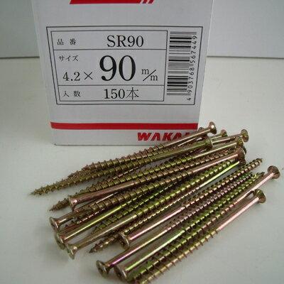 【バラ メール便 可】WAKAI 若井産業スレンダービス 2000SR90 (バラ 1本)
