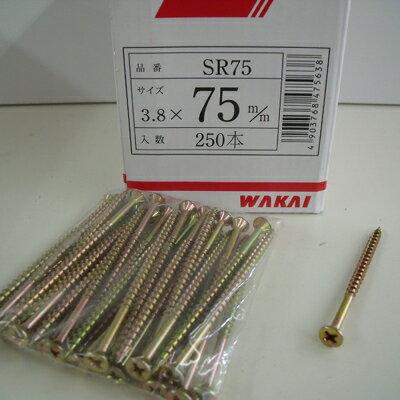 【バラ メール便 可】WAKAI 若井産業スレンダービス 2000SR75 (バラ 1本)