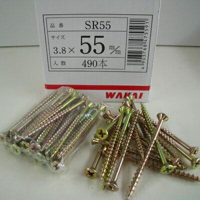 【バラ メール便 可】WAKAI 若井産業スレンダービス 2000SR55 (バラ 1本)
