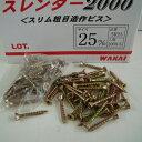 【バラ メール便 可】WAKAI 若井産業スレンダービス 2000SR25 (バラ 1本)