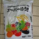 【今だけ送料無料】スーパーゆうき15kgEM菌(有用微生物群)入りぼかし肥料米・野菜・果樹に