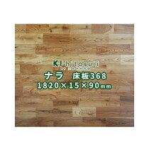 床板オーク(なら)ユニフローリング368ナチュラル(節あり)塗装品1.82mx15mmx9cm(1ケース10枚入り約0.5坪)ΔDIY木材材料床板床材フロアフローリング送料無料ナラΔ