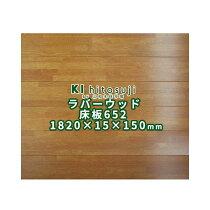 床板ラバーウッド(ゴムノキ)FJLフローリング652ハニーUV塗装1.82m×15mm×15cm(1ケース6枚入り約0.5坪)ΔDIY木材材料床板床材フロアフローリング送料無料Δ