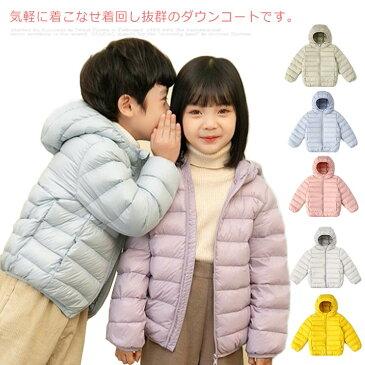 ダウンコート 男の子 女の子 フード付き アウター 子供服 ダウンジャケット 軽量 無地 収納袋付き キッズ服 可愛い シンプル