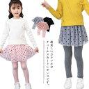 送料無料 子供レギンス スカッツ チュールスカート キッズ 女の子 総チュチュ ドット柄 レギンス付き 暖か かわいい 新作