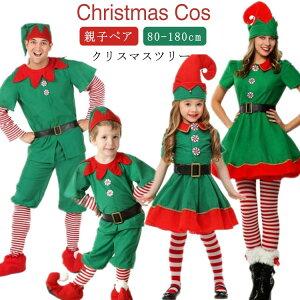 送料無料 クリスマスツリー 親子ペア 子供 大人用 親子ペア クリスマス コスチューム 子供用 キッズ クリスマス 衣装 コスプレ 仮装 サンタ コスプレ サンタ サンタコス サンタ衣装 コス サンタ服 女の子 男の子 パーティー