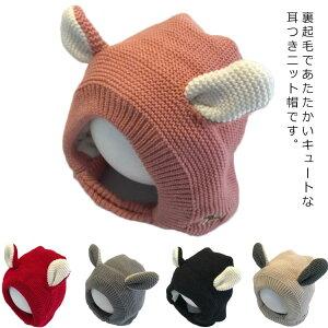 子供帽子 ニット帽子 ネックウォーマー 耳付き 裏ボア ベビーハット ニットキャップ 赤ちゃん キッズ 暖かい 冬 ニット 帽子 可愛い 厚い ウォーマー 防寒対策 可愛い 新作