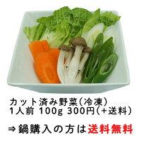 クエ鍋用野菜
