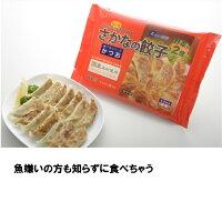 さかなの餃子(かつお)14個(240g)[冷凍餃子おいしい餃子魚肉餃子揚げ物おつまみご飯のお供おかずビール]