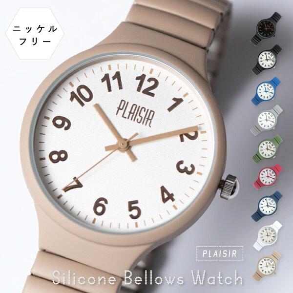 腕時計ジャバラ金属アレルギーレディースニッケルフリーかわいいおしゃれシンプルシリコンラバー女性ギフトプレゼントPlaisirプレ