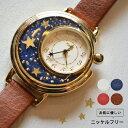 腕時計 レディース 星 金属アレルギー対応 ニッケルフリー 星柄ウォッチ かわいい おしゃれ 女性 ギフト プレゼント 月 夜空 秒針 1年間のメーカー保証付 メール便送料無料