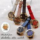 腕時計 レディース ニッケルフリー 金属アレルギー 星 スケルトン 星柄ウォッチ おしゃれ かわいい カジュアル ウォッチ ギフト プレゼント 女性 ゴールド 黒 メール便送料無料 1年間のメーカー保証付