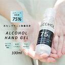 アルコールハンドジェル 100ml アルコール75% アルコールジェル アルコール除菌 携帯用 保湿