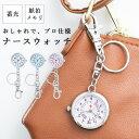 ナースウォッチ 懐中時計 レディース 簡易脈拍計 時計 キーホルダー ハングウォッチ 鍵 チェーン シンプル プレゼント ギフト 1年間のメーカー保証付 メール便送料無料・・・