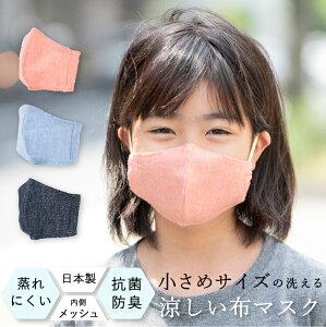 布マスク 洗える 日本製 抗菌防臭 裏メッシュ 立体 小さめサイズ キッズ 子供用 おしゃれ 涼しい コットン 蒸れにくい 息苦しくない 痛くない 春 夏 秋 メール便送料無料