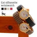 腕時計 レディース ネコシルエット ジャバラウォッチ 時計 ベルト じゃばら 伸縮 簡単 ネコ 猫 ねこ シルエット ゴールド 可愛い おしゃれ 1年間のメーカー保証付 [メール便可]