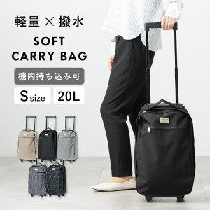キャリーバッグ ソフト スーツケース キャリーケース 機内持ち込み 撥水加工 おしゃれ かわいい 軽い 防水 旅行 お出かけ シンプル カジュアル ユニセックス レディース ファスナー ポケット Sサイズ 送料無料