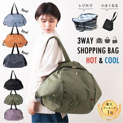 保冷保温レジかごリュックレジカゴバッグリュックトートバッグショッピング買い物エコバッグ保冷保温[メール便不可]