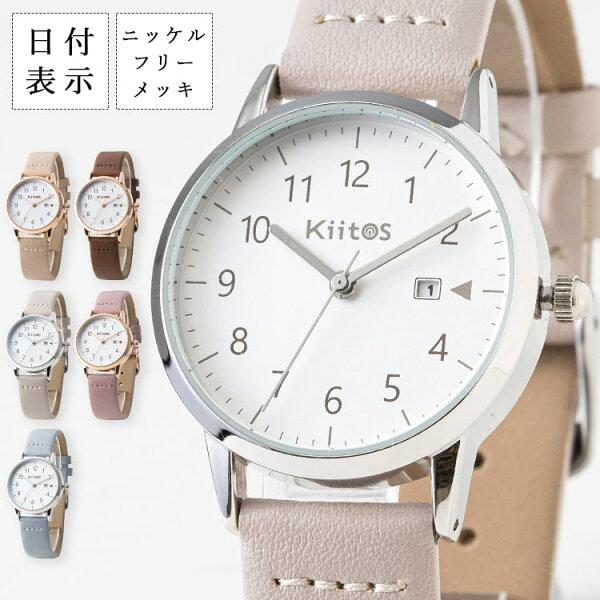 腕時計レディース日付表示付きニッケルフリーメッキお肌に優しいアレルギー対応シンプルウォッチメンズ男女兼用かわいいおしゃれウォッチ