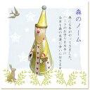 ハートのお守りを持った森のノーム-小人の妖精-