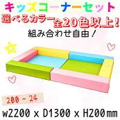 キッズコーナーセット200−24(1畳ロ)