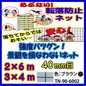 転落防止ネットTN-90-6002