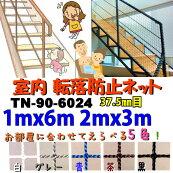 【転落防止ネット】TN−90−6024ポリエチレン製サイズ1m×6m2m×3mホワイト・シルバーグレーブルー・ブラウン・ブラック網目37.5mm