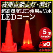 【送料無料】LEDコーン5本セット高さ700赤夜間自動点滅機能付き点滅/点灯切り替え式積み重ね可能PE製,丈夫,セット,ロードコーン,工事用コーン,カラーコーン,セーフティーコーン,保安用品