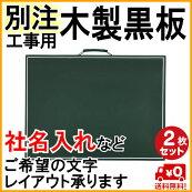 別注木製黒板2枚セット