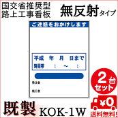 KOK-1W2台セット