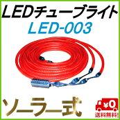 LEDチューブ003