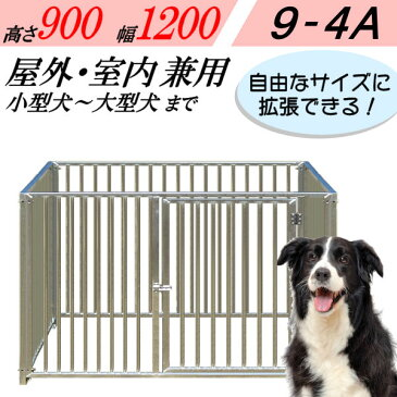 犬のサークル 4枚組パネルセット【アルミ製 9-4A 屋根なし】高さ900×W1200×D1250mm屋外・室内 兼用 安心の国内生産