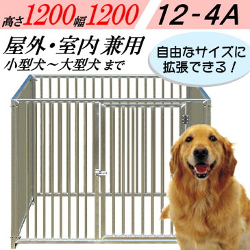 犬のサークル 4枚組パネルセット【アルミ製 12-4A 屋根なし】高さ1200×W1200×D1250mm トールタイプ屋外・室内 兼用 安心の国内生産