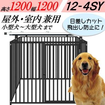 犬のサークル 4枚組パネルセット【スチール製 12-4SY グレー 屋根付き】高さ1200×W1200×D1250mm屋外・室内 兼用 安心の国内生産